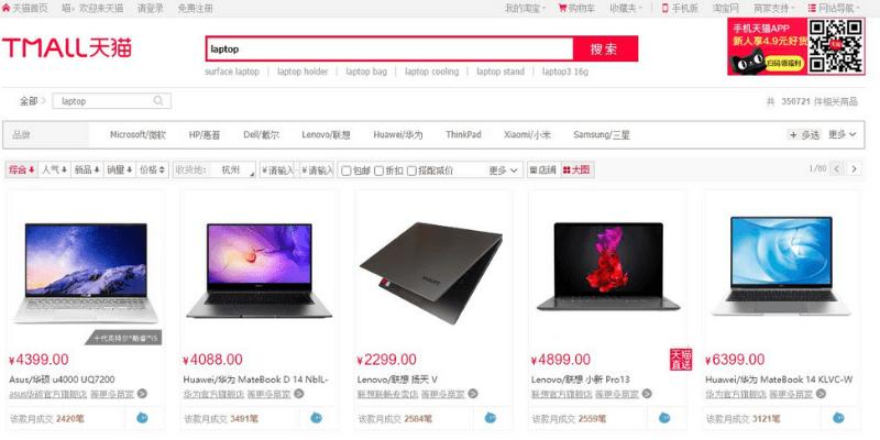 laptop tmall